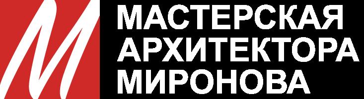 Мастерская Архитектора Миронова